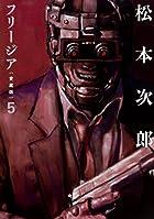 愛蔵版 フリージア 第05巻