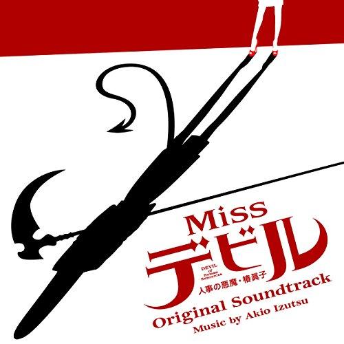 ドラマ「Missデビル 人事の悪魔・椿眞子」 オリジナル・サウンドトラック