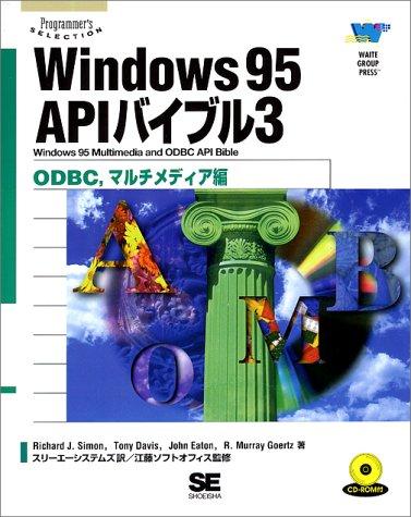 Windows95 APIバイブル〈3〉ODBC,マルチメディア編 (Programmer's SELECTION)の詳細を見る