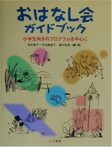 おはなし会ガイドブック―小学生向きのプログラムを中心にの詳細を見る