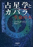 占星学とカバラ (かバラカバラシリーズ)
