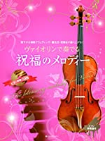 ヴァイオリンで奏でる祝福のメロディー