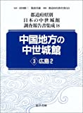 都道府県別日本の中世城館調査報告書集成 (18)