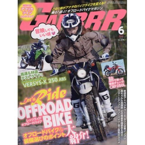 GARRRR(ガルル) 2017年 06 月号 [雑誌]