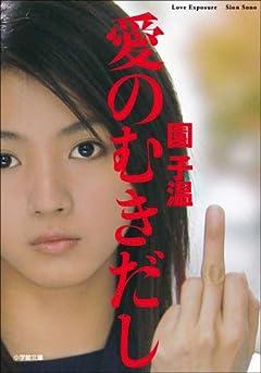愛のむきだし (小学館文庫)