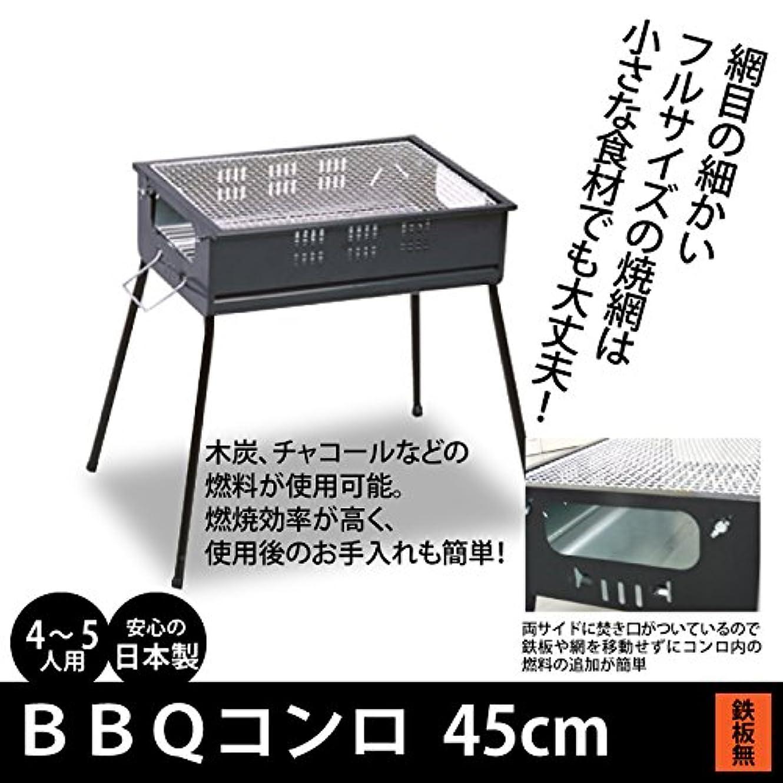 ながらデモンストレーション口述するBBQコンロ 45cm 鉄板なし