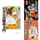 ヒカルの囲碁入門 全3冊セット