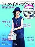 ミセスのスタイルブック 2017年 盛夏号 (雑誌) 画像