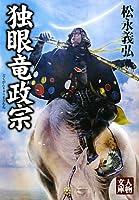 独眼竜政宗 (人物文庫)