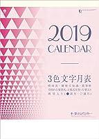 明和カレンダー 2019年カレンダー 壁掛け 46/4切 3色文字月表(メモなし) MW-41