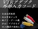 多数モデル対応 外部入力用 VTRアダプター (RCA メス端子:0.5m 高品質 金メッキ) ビデオコード イクリプス KW-1275A 相当 トヨタ/ダイハツ デーラーOPナビ ND3T-W55 NDCN-W55/D55 NDDA-W55 NH3T-W55 NHDN-W55G NHDT-W55 NHXT-W55V AVN-G05 UCNVG05 AVN134MW AVN-G04 UCNV1140 UCNVG04 AVN133M AVN133MW AVN-G03 UCNV1130 UCNVVG03 AVN112M AVN-G02 AVN-F02i UCNVGO2 AVN-F01i AVN-G01mkⅡ AVN111M AVN1110 AVN-G01 AVN339mkⅡ AVN110M AVN110MBC AVN1100 UCNV1100 AVN339M AVN119 など 他多数適合 外部入力に