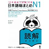 日本語総まとめ N1 読解 (「日本語能力試験」対策) Nihongo Soumatome N1 Reading