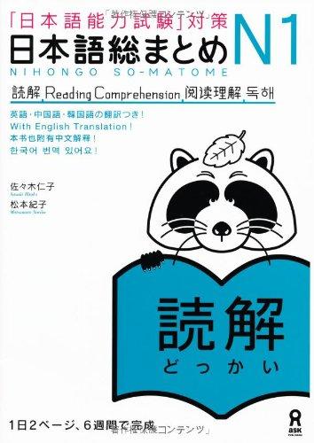 日本語総まとめ N1 読解 (「日本語能力試験」対策)の詳細を見る