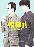 相棒 season9(上) (朝日文庫)