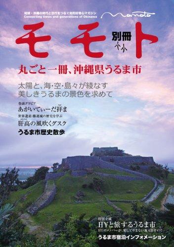 モモト別冊(丸ごと一冊沖縄県うるま市)