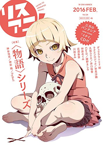 リスアニ! Vol.24 (M-ON! ANNEX 604号)の詳細を見る