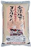 【精米】福島県 会津坂下ミネラル研究会のコシヒカリ 5kg 平成30年産
