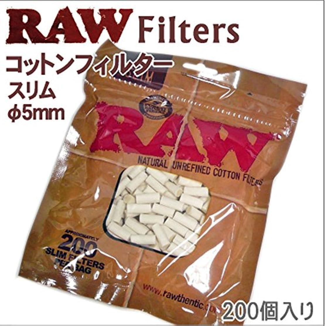 見通し戦い快適RAW(ロー) コットンフィルター スリム 約200個入り ×4個セット 手巻きタバコ 喫煙具