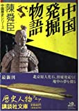 陳 舜臣 / 陳 舜臣 のシリーズ情報を見る