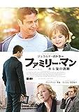 ファミリー・マン ある父の決断 [DVD]