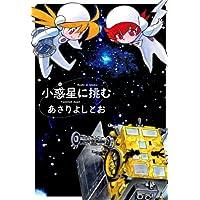 小惑星に挑む (楽園コミックス)