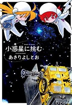[あさりよしとお]の小惑星に挑む (楽園コミックス)