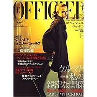 L'OFFICIEL Japon (ロフィシェルジャポン) 2007年 08月号 [雑誌]