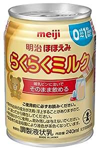 明治 ほほえみ らくらくミルク 240ml 常温で飲める液体ミルク 【0ヵ月から】×24本