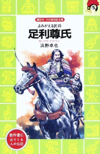 足利尊氏―よみがえる武将 (講談社 火の鳥伝記文庫)