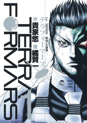 【Kindle】「テラフォーマーズ」1〜6巻が登場