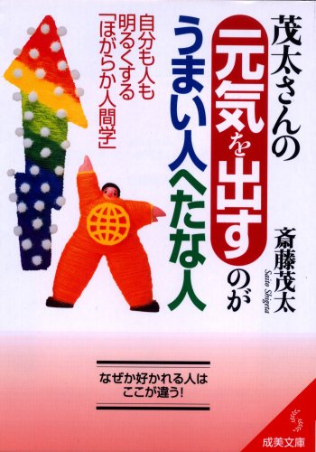 茂太さんの元気を出すのがうまい人へたな人―自分も人も明るくする「ほがらか人間学」 (成美文庫)の詳細を見る