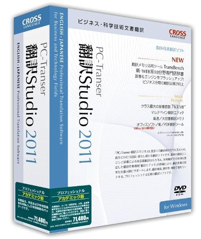 戦闘ミリメートル砂漠PC-Transer翻訳スタジオ 2011 プロフェッショナル アカデミック版
