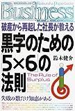 黒字のための「5×6」の法則 The Rules of Surplus (光文社ペーパーバックスBusiness)