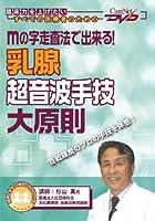 m の字走査法で出来る! 乳腺超音波手技大原則/ケアネットDVD (CareNet DVD)