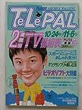 TeLePAL (テレパル) 東版 No.22 1987年 10月24日号(10・24→11・6) [雑誌]