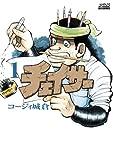 チェイサー / コージィ 城倉 のシリーズ情報を見る
