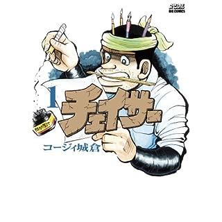 チェイサー 1 (ビッグコミックス)
