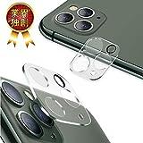 【2019冬改良モデル】AUNEOS iPhone 11 Pro・iPhone 11 Pro Max カメラフィルム 露出過度を防ぐ 出っ張り3眼カメラと台座ごと覆って 全体保護 防塵 日本旭硝子材 フラッシュ・マイクに穴あり 9H キズ防止 高光沢 防滴 優れた密着性 耐衝撃 カメラ保護ガラス(iPhone 11 Pro・iPhone 11 Pro Max,2枚)