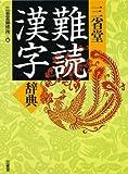 三省堂 難読漢字辞典