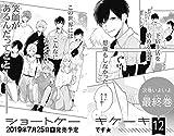 ショートケーキケーキ 12 (マーガレットコミックス)