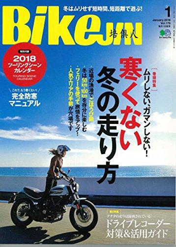 BikeJIN/培倶人(バイクジン) 2018年1月号 Vol.179[雑誌](特別付録:ツーリングシーンカレンダー2018) -