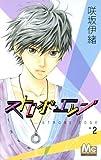 ストロボ・エッジ 2 (マーガレットコミックス)