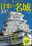 一生に一度は行きたい日本の名城100選 (TJMOOK) 画像