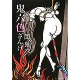 鬼六色ざんげ―ロマンSMシリーズ〈9〉 (SUNロマン文庫)