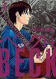 BECK(14) (講談社漫画文庫)