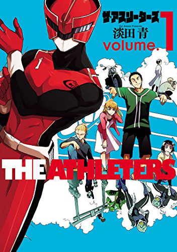 ザ・アスリーターズ1(ヒーローズコミックス)
