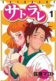 サトラレ(1) (イブニングコミックス)