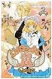 コルセットに翼 2 (プリンセスコミックス)