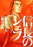 信長のシェフ 5 (芳文社コミックス)
