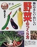 体にやさしい・おいしい野菜のつくり方―農家のコツ教えます